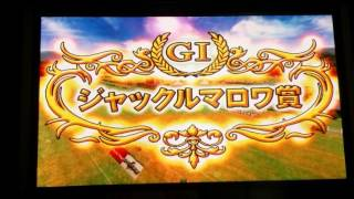 G1-TURFWILD 3//G1ターフワイルド3 ジャックルマロワ賞初出走