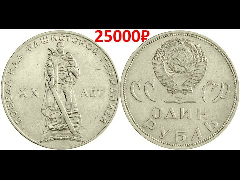 Реальная цена монеты 1 рубль 1965 года 20 лет Победы над фашистской Германией в 2019 году.