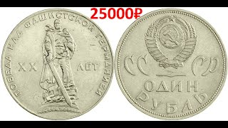 1 рубль 1965 20 лет победы - РЕАЛЬНАЯ ЦЕНА МОНЕТЫ!