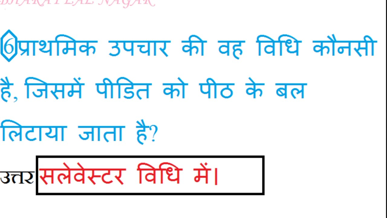 Electrical Theory Book In Hindi