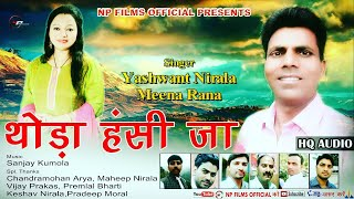 Thoda Hansi Ja / Latest Garhwali Song By Yashwant Nirala & Meena Rana / Label : N P Films Official