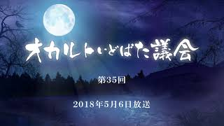 【 DJ名 】いたこ28号 / 島村ゆに / テリー / ケンシン / Xen 【 放送日...