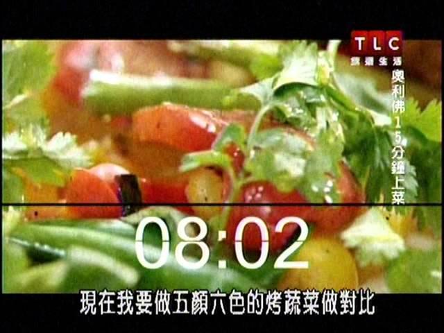 奧利佛 15分鐘上菜 中東豆泥捲佐莎莎醬與烤蔬菜