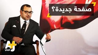 المغرب يعود رسمياً للاتحاد الأفريقي