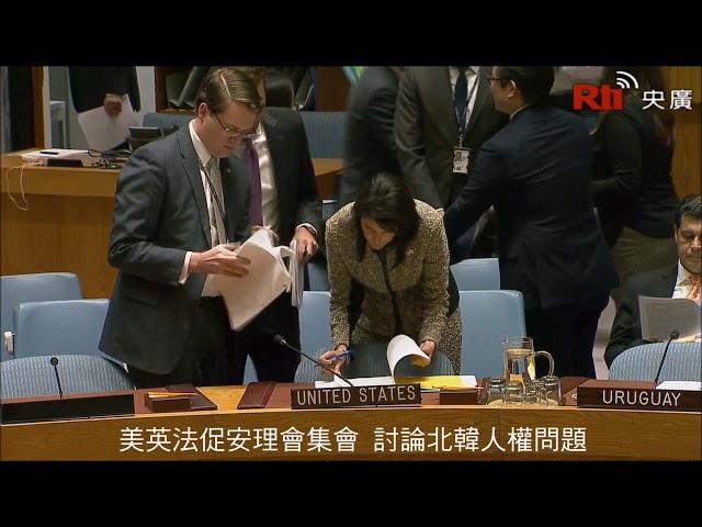 AS, Inggris dan Perancis Dorong Dewan Keamanan PBB Gelar Sidang Bahas Masalah HAM Korut【印語】