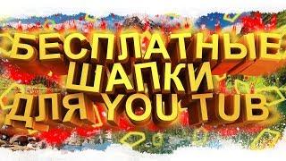 БЕСПЛАТНЫЙ ПАК ШАБЛОНОВ ШАПОК ДЛЯ YOUTUBE КАНАЛА ГОТОВЫЕ ШАПКИ #8
