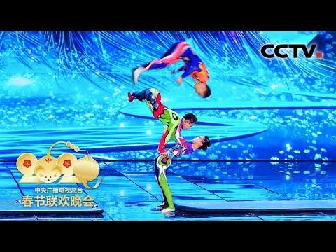 [2020央视春晚] 杂技《绽放》 表演:西安战士战旗杂技团 广东省技巧队(完整版)| CCTV春晚