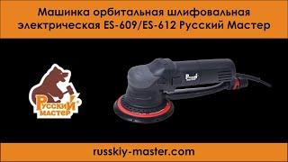Машинка орбитальная шлифовальная электрическая ES-609/ES-612  Русский Мастер