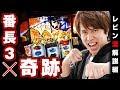 D1マスターズ3rdステージ(#6前編)レビン vs 押忍!番長3(パチスロ)