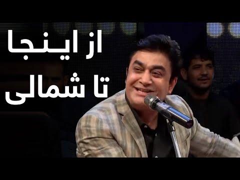 Azin Ja Ta Shamali - Ahmad Fanous / ازینجا تا شمالی - احمد فانوس - کنسرت دیره