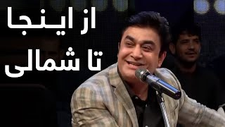 Azin Ja Ta Shamali Ahmad Fanous ازینجا تا شمالی احمد فانوس کنسرت دیره