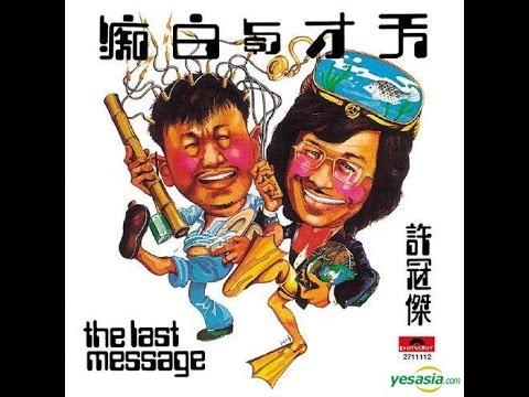 錢錢錢 許冠傑 天才與白痴 插曲 香港電影 1975年