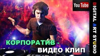 видео Заказать Видеосъемка на корпоратив