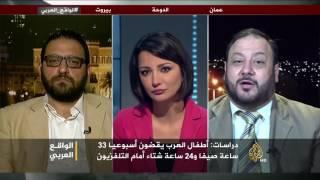 الواقع العربي- الطفل العربي.. مع 33 ساعة تلفزيون أسبوعيا