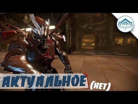 Татсу и Кувалда Волка   Warframe thumbnail