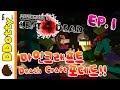 '마인크래프트 포 데드' #1편 (Death Craft) - Left 4 Dead - [마인크래프트-Minecraft] [도티]