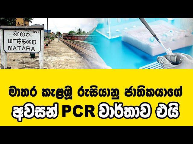 මාතර කැළඹූ රුසියානු ජාතිකයාගේ අවසන් PCR වාර්තාව එයි