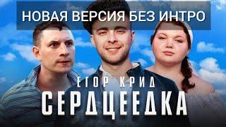 Егор Крид - Сердцеедка (ПРЕМЬЕРА НОВОЙ ВЕРСИЙ КЛИПА | БЕЗ ИНТРО, 2019)