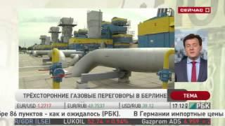 Трёхсторонние газовые переговоры в Берлине. 18:00 26 сентября 2014 г.(, 2014-09-26T14:48:46.000Z)