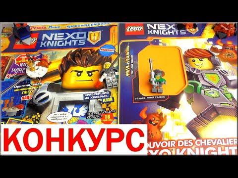 LEGO Nexo Knights Обзор: сравним Журнал Лего Нексо Найтс из Найтонии