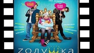 Золушка НОВИНКА 2015! РОМАНТИЧЕСКАЯ КОМЕДИЯ! Русские фильмы, русские комедии онлайн
