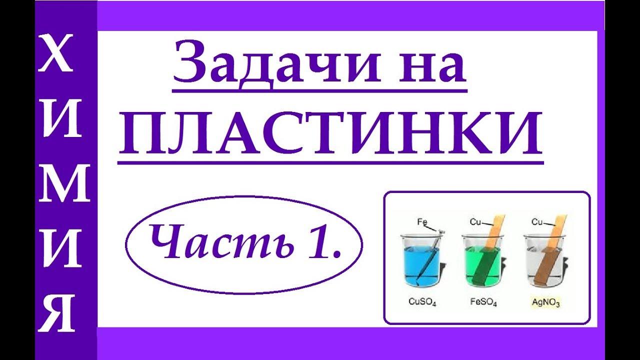 Решение задач с пластинками по химии деньги и кредит задачи решения