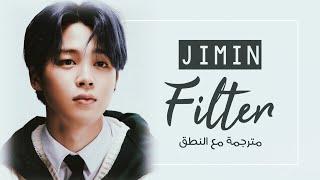 Jimin (BTS) - Filter - Arabic Sub + Lyrics [مترجمة للعربية مع النطق]