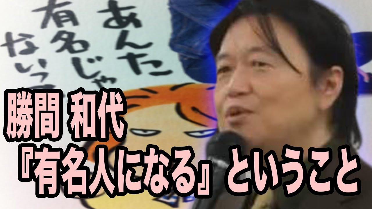 勝間和代 「有名人になる」ということを岡田斗司夫が徹底検証!