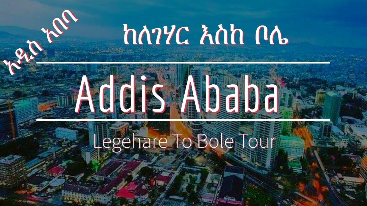 Addis Ababa, Ethiopia Legehare To Bole Tour - አዲስ አበባ ከለገሃር እስከ ቦሌ