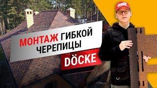 Монтаж рядовой и коньково карнизной черепицы Деке Docke