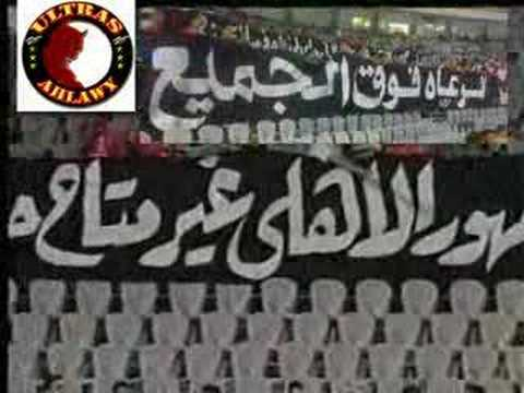 ultras ahlawy ( petrojet , egyptian cup )