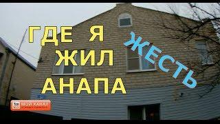🔴 Анапа 🔴 СТОИТ ли ЖИТЬ в таких Домах на отдыхе.Только ПРАВДА. Гостевой дом от первого лица