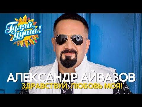 Александр Айвазов - Здравствуй, любовь моя! - Душевные песни