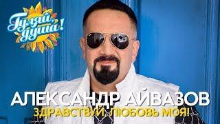Download Александр Айвазов - Здравствуй, любовь моя! - Душевные песни Mp3 and Videos