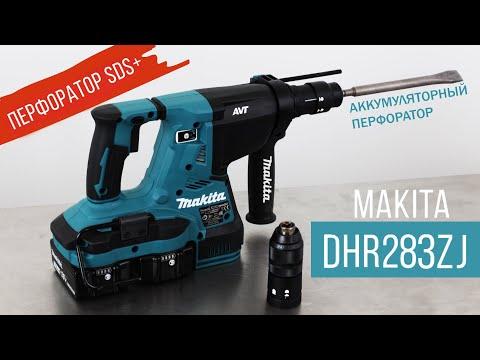 DHR283ZJ Аккумуляторный трёхрежимный перфоратор | Обзор, комплектация, характеристики