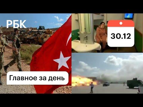 Атака на аэропорт: 27 погибших. Карабах: предупреждение от Турции. Вместо Бали - военный конвой