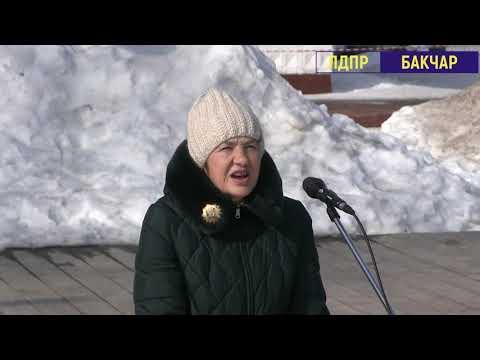МИТИНГ ПРОТИВ ТАРИФОВ НА МУСОР! БАКЧАР 15.03.2019