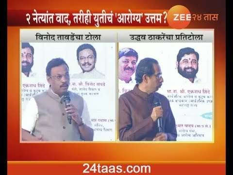 Uddhav Thackeray And Vinod Tawde Tonning On Khotkar Danve Political Issue