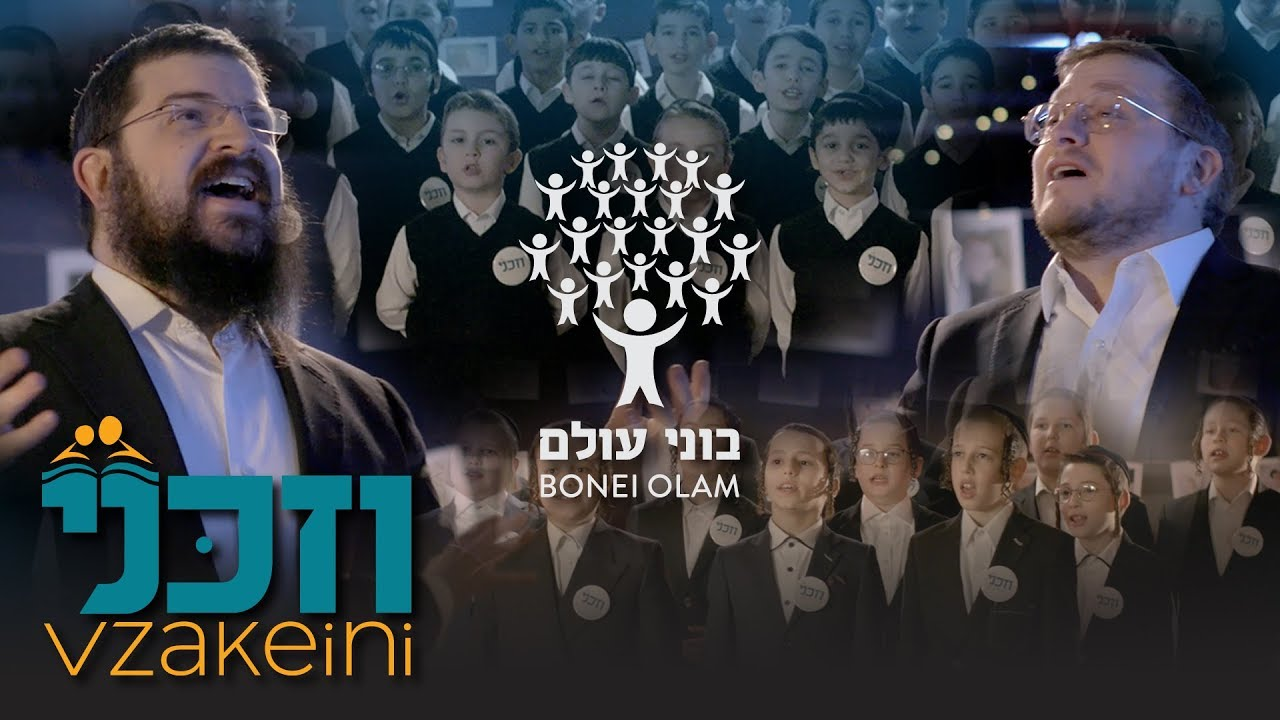 Vzakeini - Bonei Olam feat. Baruch Levine, Benny Friedman, New York Boys Choir, and Shir Vshevach