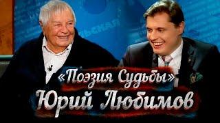 Сенсационная беседа Ю. Любимова с Е. Понасенковым!