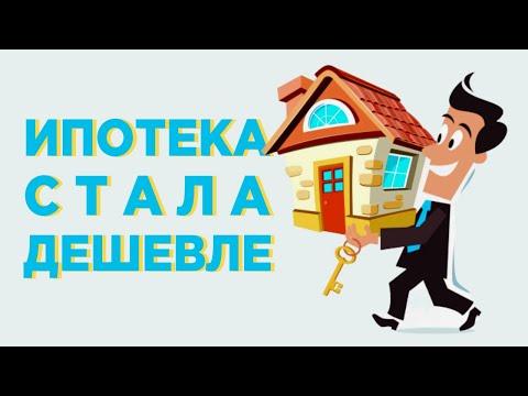 Дешевая ипотека, рубль в валютном коридоре и банковский счет от Google / Новости экономики