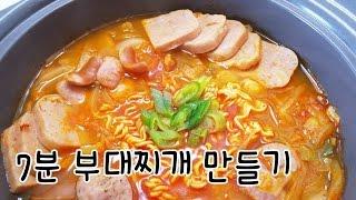 [간단 자취요리] NO양념장! 자취생버전 7분 부대찌개 만들기 / How to make sausage stew / Korean food / 얌무 yammoo