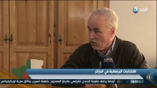 تقرير  وزير الداخلية الجزائري يتفقد الأحزاب السياسية التي ستقاطع الانتخابات البرلمانية