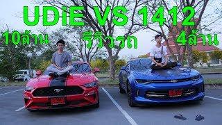 รีวิวรถคนดัง UDiE 1412 Ford Mustang/Camaro