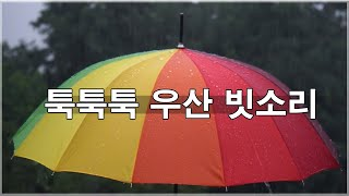 Video 3 hour rain-falling video over umbrella download MP3, 3GP, MP4, WEBM, AVI, FLV November 2017