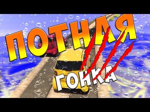 ПОТНАЯ ГОНКА 5 ТОЧКИ (СМЕШНЫЕ МОМЕНТЫ GTA 5)ТРЮКИ В GTA 5