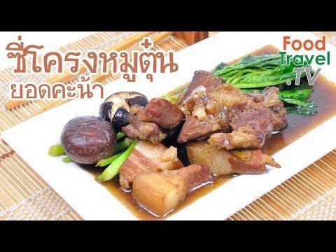 ซี่โครงหมูตุ๋นยอดคะน้า Steamed Pork with Chinese Broccoli  | FoodTravel ทำอาหาร - วันที่ 11 Jul 2018