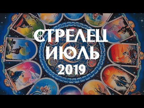 СТРЕЛЕЦ. Важные события ИЮЛЯ. Таро прогноз на ИЮЛЬ 2019 г. Гороскоп на июль.