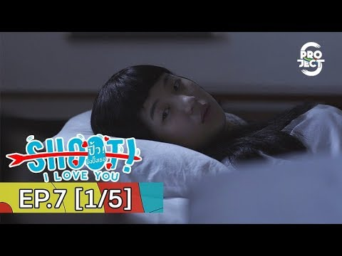 Project S The Series | Shoot! I Love You ปิ้ว! ยิงปิ๊งเธอ EP.7 [1/5] [Eng Sub]