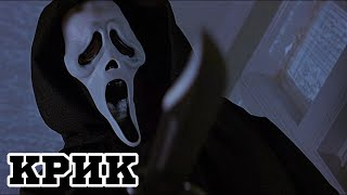 Крик (1996) «Scream» - Трейлер (Trailer)